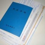 """【書類断捨離】家の中の書類は、""""全捨て""""がキホン!というわけで…"""