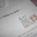 スピード買取.jpに出張査定を申し込んで口コミレビュー 査定完了編