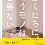 【断捨離バイブル】ミニマリスト佐々木典士さんの本がタメになる!