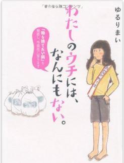 yururimai1