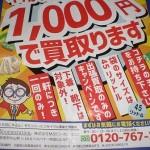 買取査定サービス活用レポ(2)~「M&Yコーポレーション」編