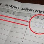 買取査定サービス活用レポ(3)~「M&Yコーポレーション」編