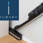 掃除機「IT(イット)」~ミニマル&スマートすぎる話題の掃除機!