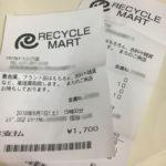 【リサイクルマート買取レポ】不用品の断捨離にどハマリ中